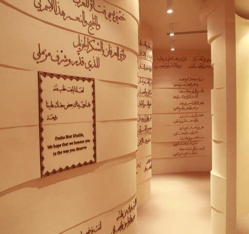 Frauenmuseum Dubai