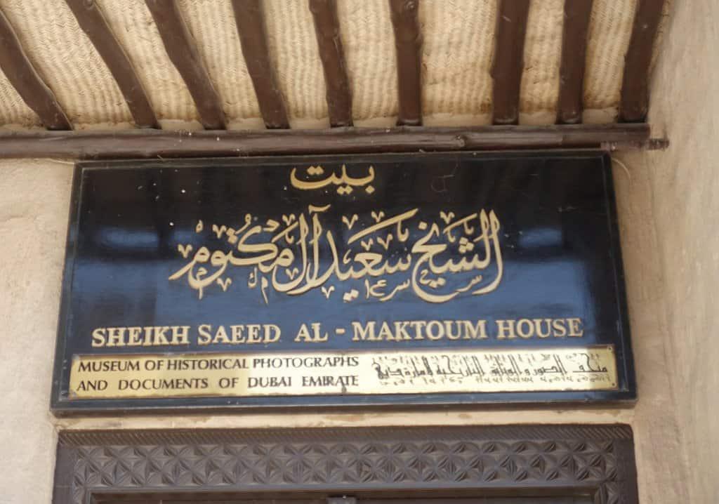 Museum Sheikh Saaeed Al Maktoum